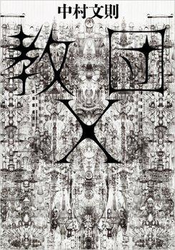 KyodanX.jpg